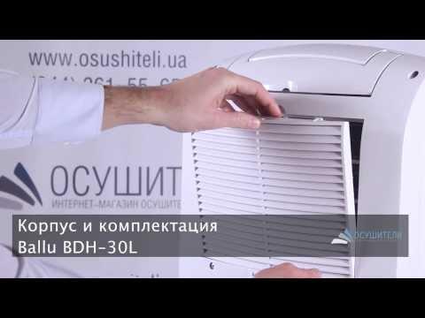 Видеообзор осушителя Ballu BDH-30L