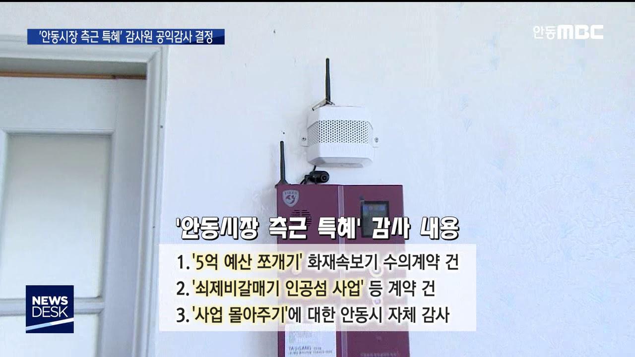 R]'안동시장 측근 특혜' 감사원 공익감사 결정