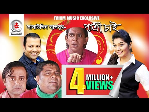 Patri Chai - পাত্রী চাই | Chanchal Chowdhury, Akhomo Hasan, Siddik | New Bangla Comedy Natok 2019
