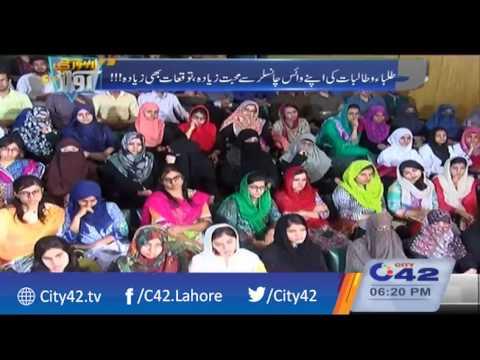 لاہور کی آواز ،23 اپریل 2017