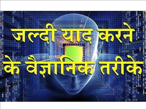 Scientific Methods of Quickly Memorize – [Hindi] – Quick Support