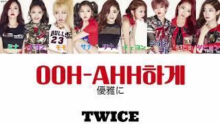 Download Video OOH-AHH하게(優雅に)-TWICE【日本語字幕/かなるび/歌詞】 MP3 3GP MP4