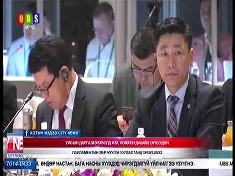 Ази, номхон далайн орнуудын парламентын 26-р чуулга уулзалт болж байна