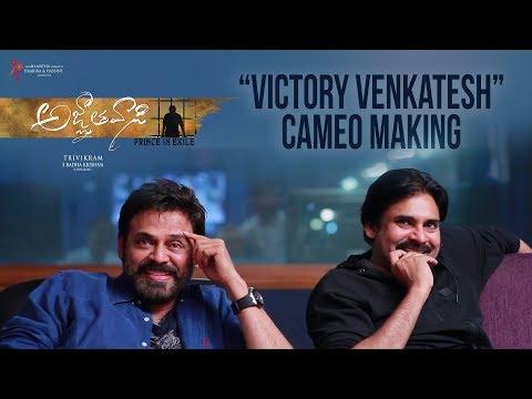 Agnyaathavaasi Movie | Victory Venkatesh Cameo Making | Pawan Kalyan | Trivikram