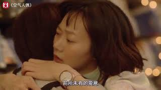 Nonton 【陌陌电影】 日本奇幻片《空气人偶》, 男子的充气女友竟然变活了, 豆瓣7.4分 Film Subtitle Indonesia Streaming Movie Download