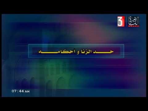 فقه مالكي للثانوية الأزهرية ( جرائم الحدود ) د بشير عبد الله علي 03-05-2019