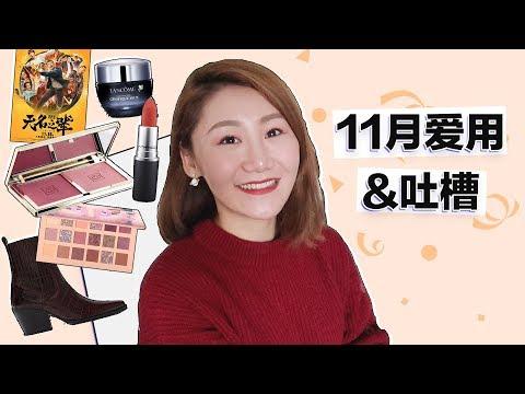 【Nov Fav】11月爱用品分享&雷品吐槽|眼霜彩妆小电影 видео