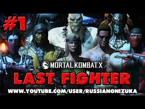 Mortal Kombat X - ТУРНИР ЮТУБЕРОВ - Последний Боец 1 - ТРИУМФАЛЬНОЕ ОПУЩЕНИЕ