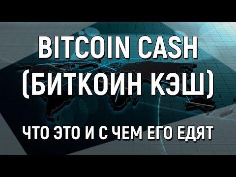 Биткоин кэш (bitcoin cash) что это такое и зачем нужно