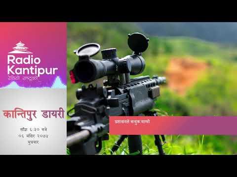 (Kantipur Diary 6:30pm - 22 November 2017 - Duration: 21 minutes.)