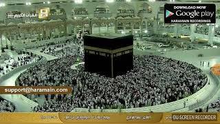 The best Makkah lMurottal
