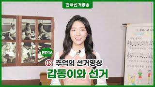 추억의 선거영상 16회