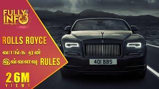 மற்ற கார்களை விட Rolls Royce ஏன் விலை அதிகம் தெரியுமா?