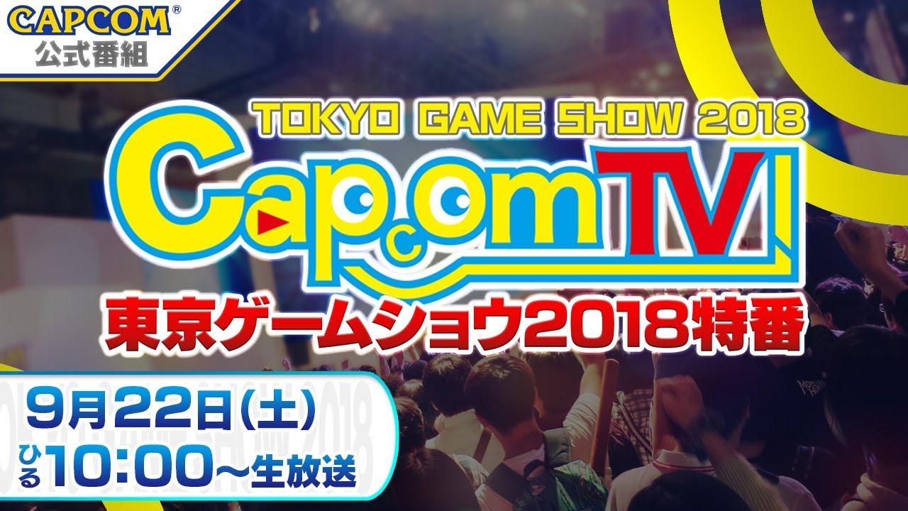 カプコンTV!東京ゲームショウ2018 特番