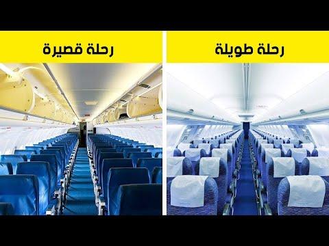 العرب اليوم - شاهد: سرّ استخدام الطائرات اللون الأزرق للمقاعد