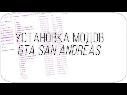 [ГАЙД] КАК УСТАНОВИТЬ МОДЫ GTA SA - MODLOADER