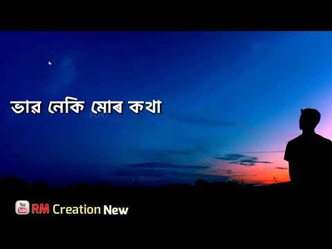 #Hello,মাজনী কেনে আছ তই #Emotional Status Video
