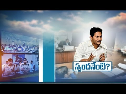 CM Jagan Strict Warning To Officials | Over Corruption | A Report