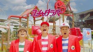 """スチャダラパー """"サマージャム2020"""" (東京サマーランド 2017 CM long ver.)"""