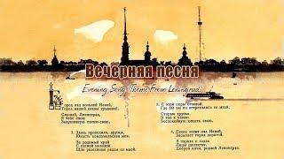 Вечерняя песня (Theme From Leningrad)