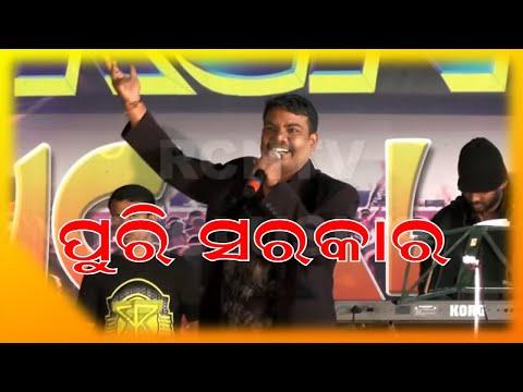 NEW ODIA BHAJAN PURI SARAKARA BY SRICHARAN MOHANTY