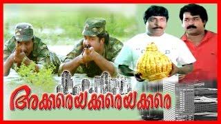 Video Akkare Akkare Akkare   Malayalam Super Hit Full Movie   Mohanlal & Sreenivasan MP3, 3GP, MP4, WEBM, AVI, FLV Oktober 2018