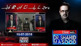 Live with Dr Shahid Masood | 10 July 2018