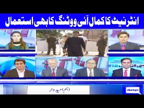 By Election 2018 | Special Transmission | 14 October 2018 | Dunya News
