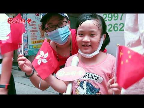 慶祝香港回歸23周年