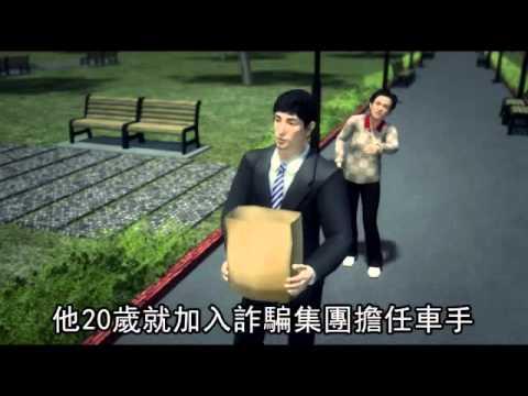 騙6億詐騙王燒炭亡--蘋果日報 20140216 (видео)