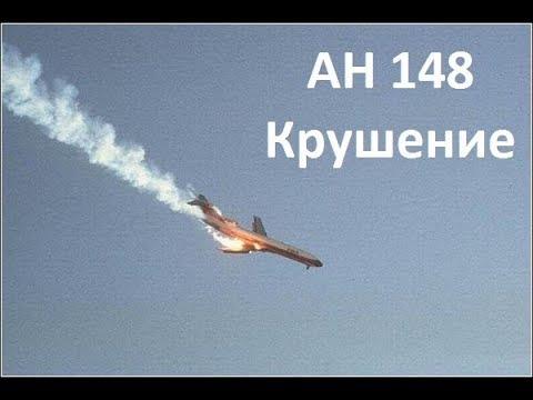 Ан 148 Видео Крушения самолета Москва Орск. Новости (видео)