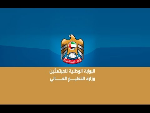 Video of National Scholars Portal