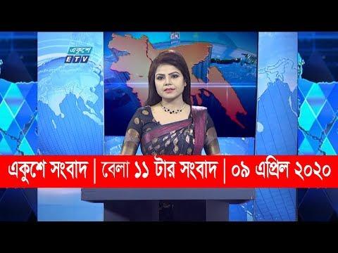 11  AM News || সকাল ১১ টার সংবাদ || 09 April 2020 2020|| ETV News