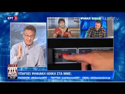 Υπάρχει «ψηφιακή ηθική» στα ΜΜΕ σήμερα; | ΕΡΤ