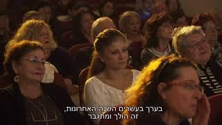 פיוט יהודי עם רקפת אמסלם - מופע חורף בספרייה העירונית