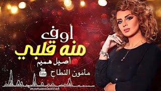 اصيل هميم & مامون النطاح - اوف منه قلبي ( حصريا ) 2018