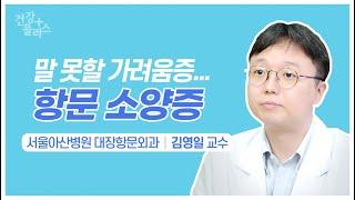 말 못할 가려움증, 항문 소양증 [건강플러스] 미리보기