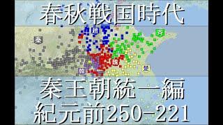 春秋戦国時代 - 動画・画像のま...