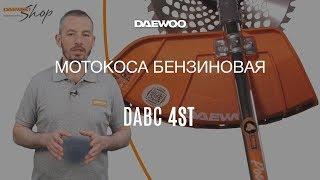 Мотокоса бензиновая Daewoo DABC 4ST
