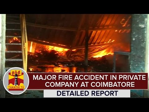 Report--Major-Fire-Accident-in-Private-Company-at-Coimbatore--Thanthi-TV