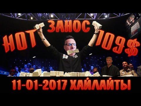 НОТ 109$ DЕЕР RUN + СА$Н. 11.01.2017 Sтrеам highlighтs - DomaVideo.Ru