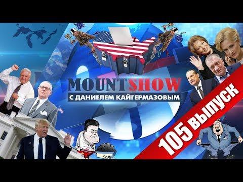 Как Незалежная вмешивалась в выборы США. MOUNT SHOW #105 (видео)