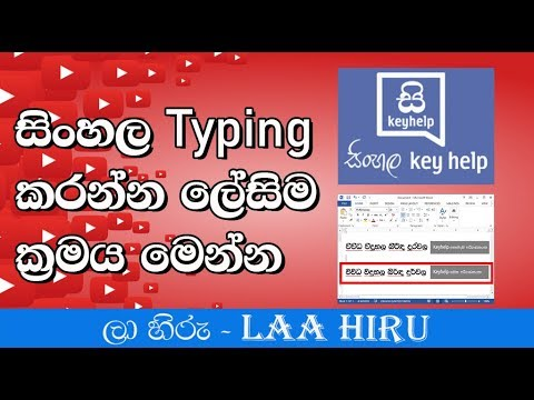 Sinhala Key Help Install - Sinhala Typing (word/photoshop/corelDRAW ) Sinhala Tutorials