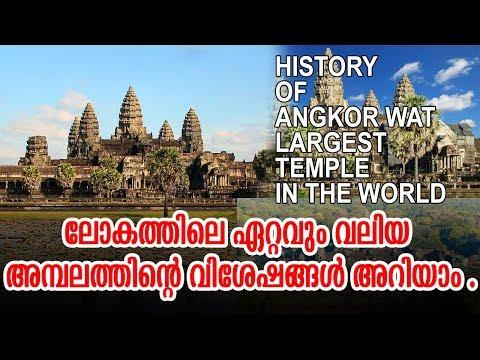 ലോകത്തിലെ ഏറ്റവും വലിയ അമ്പലത്തിന്റെ വിശേഷങ്ങൾ പരിചയപ്പെടാം| World Largest Temple Angkor Wat