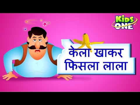 Kela Khakar Hindi Nursery Rhyme | Cartoon Animated Rhymes For Children