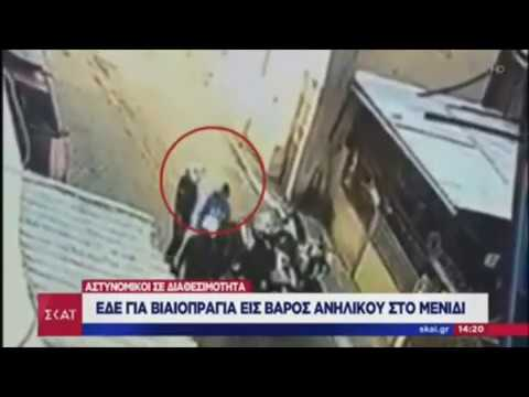 Video - Μενίδι: Κρύβεται για να αποφύγει το αυτόφωρο ο αστυνομικός - Έχει κατηγορηθεί και στο παρελθόν