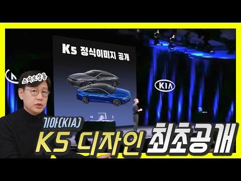 기아 신형 K5, 멋있게 보이는 이유 있었네!…현대 쏘나타, 그랜저와 싸우려는건가?