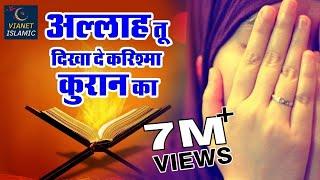 Video Allah Tu Dikha De Karishma Quran Ka | Karishma E Garib Nawaz | Islamic Best Qawwali | Vianet Islamic MP3, 3GP, MP4, WEBM, AVI, FLV Juni 2018
