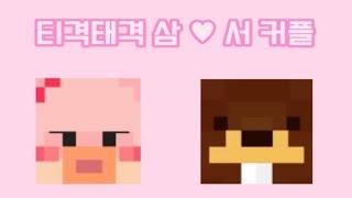 서넹이랑 삼식이랑 ㅇㅁㅇ/ 티격태격 삼♥서 커플 케미 하이라이트 [양띵TV서넹]