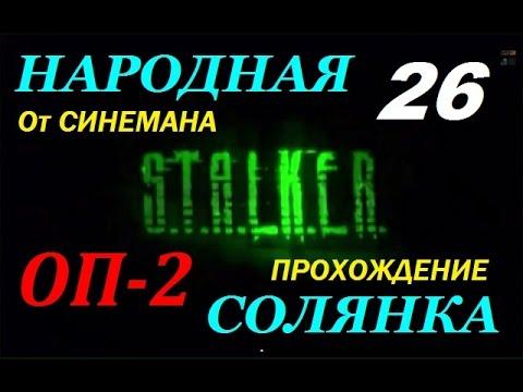 Объединенный Пак 2 / ОП-2 / Народная Солянка - 26 серия - Архара и Детонаторы